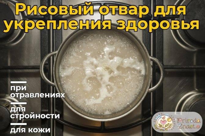 Рисовый отвар при поносе у ребенка: рецепт, как принимать
