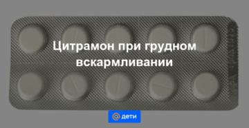 Таблетки в молоке. лекарства при грудном вскармливании. болезни мамы в период грудного вскармливания