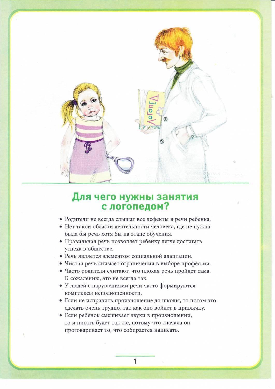 Задержка речевого развития у детей: что это такое, симптомы и методы лечения