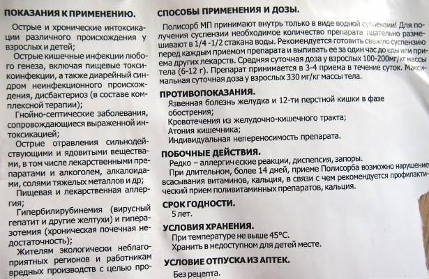 Полисорб: инструкция по применению для детей до 1 года и старше полисорб: инструкция по применению для детей до 1 года и старше