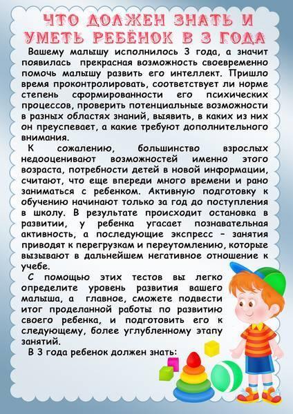 Развитие ребенка 4 лет: программа игр и занятий, речевое, сенсорное и физическое развитие, моторика, внимание