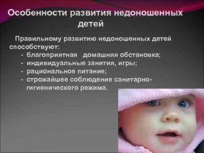 Уход за недоношенным ребенком, его физиология и развитие