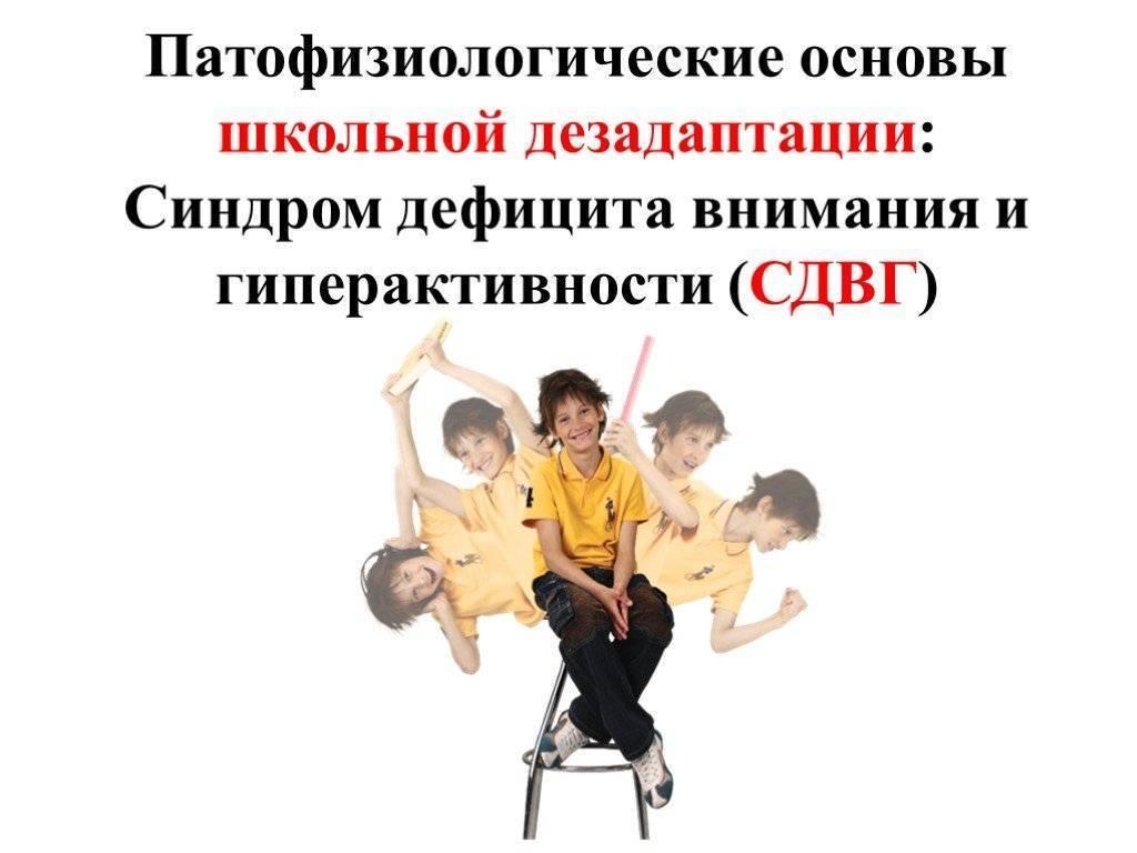 Синдром дефицита внимания у детей: симптомы и лечение