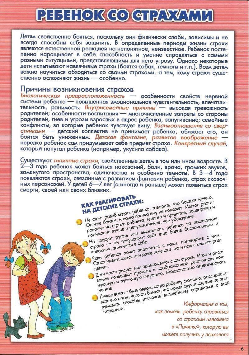 Гиперактивный ребёнок что делать родителям советы психолога