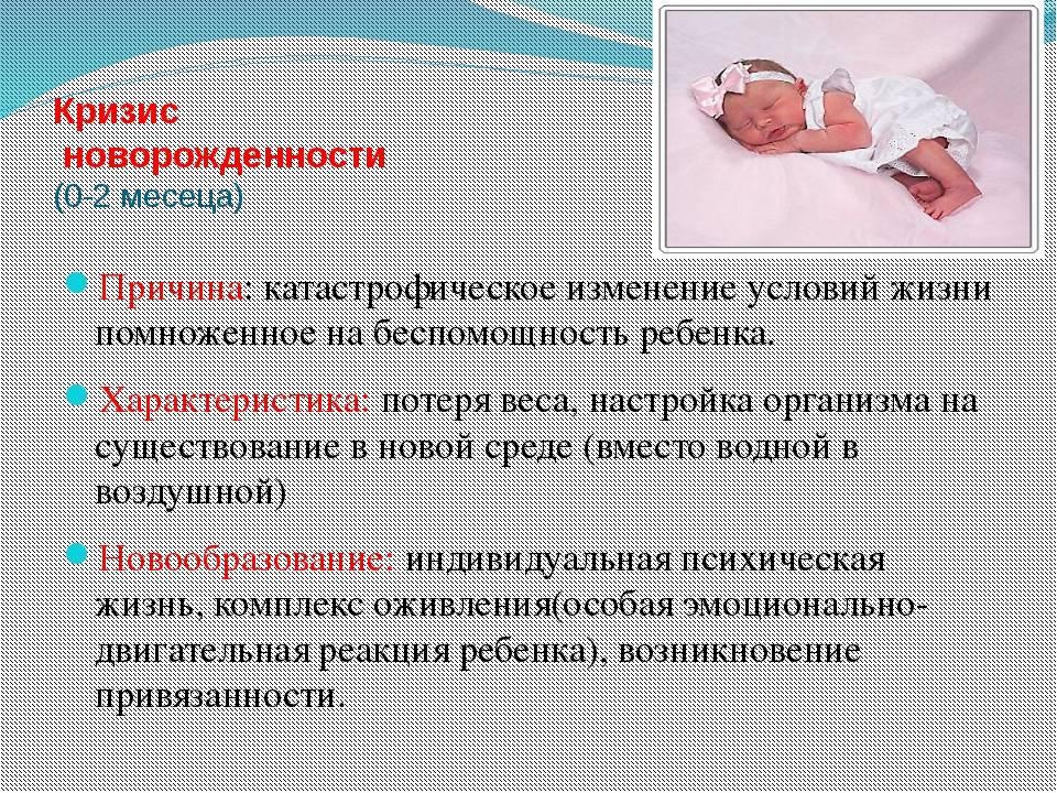 Период новорожденности: общая характеристика, возможные опасности и болезни, советы молодым родителям.