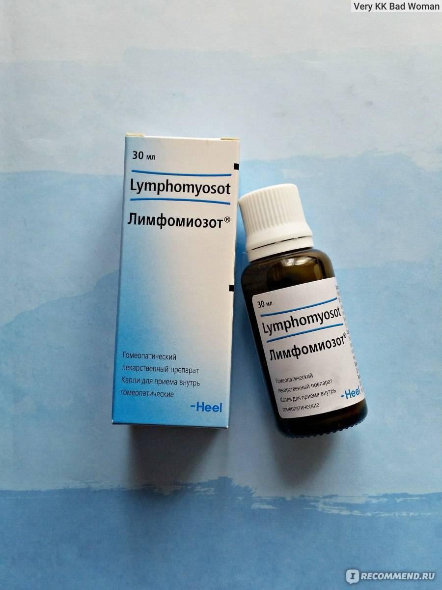 Препарат лимфомиозот для детей и взрослых: инструкция по применению при аденоидах, отзывы и аналоги