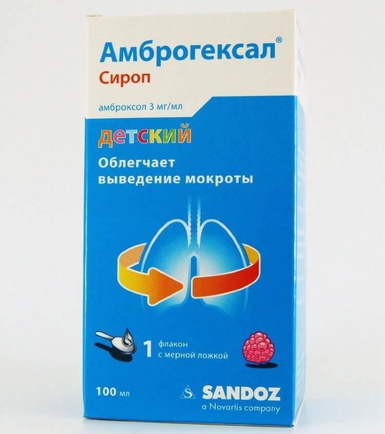Амброгексал таблетки, сироп, раствор – инструкция по применению