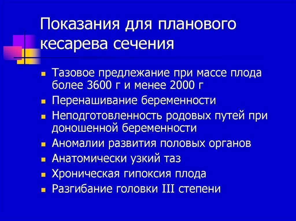 Кесарево сечение: показания, плюсы и минусы | nashy-detky.com.ua