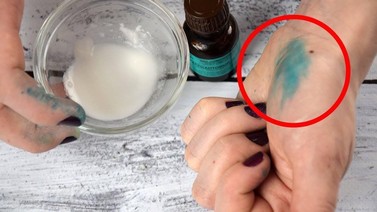 Как отмыть следы фломастера с кожи?