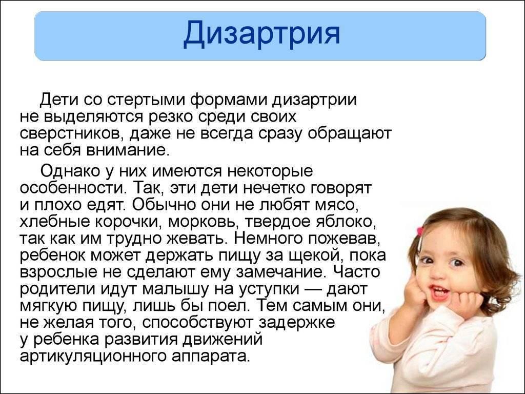 Дизартрия у детей с нормальным психофизическим развитием: лечение в 5-6 лет