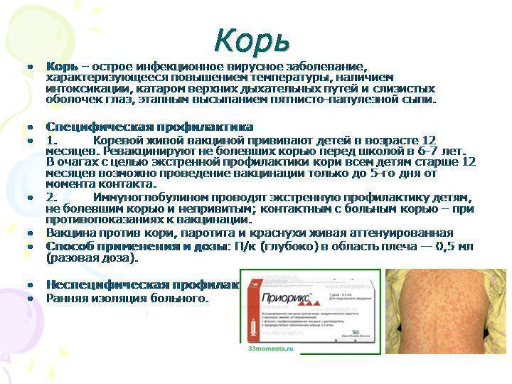 Прививка корь, краснуха, паротит (кпк): побочные действия, реакции и названия вакцин | прививки | vpolozhenii.com