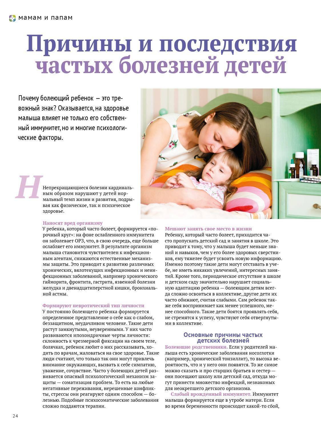 Ребенок часто болеет простудными заболеваниями: что делать | мрикрнц.рф