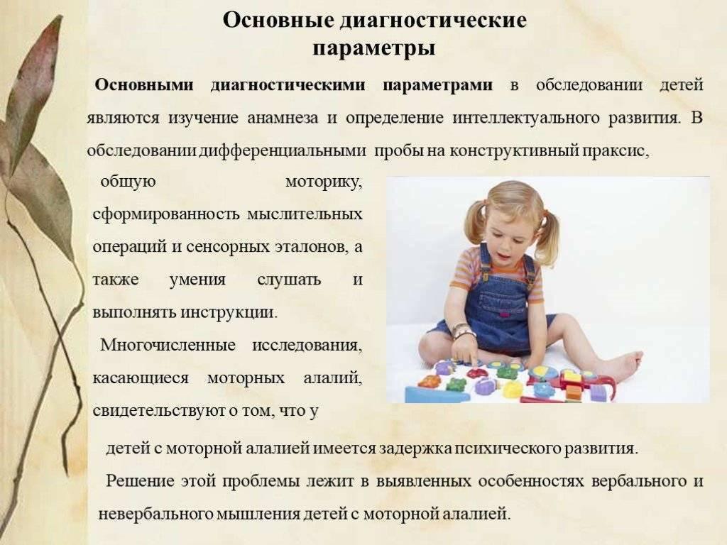 Работа логопеда при моторной алалии у ребенка - этапы логопедической коррекции речи при алалии
