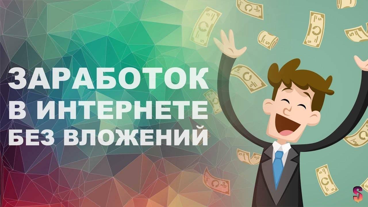 56 сайтов для заработка в интернете, которые платят деньги