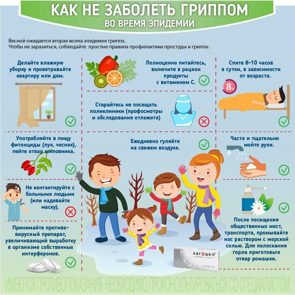 Ребенок часто болеет простудными заболеваниями: что делать? лечение и профилактика для чбд