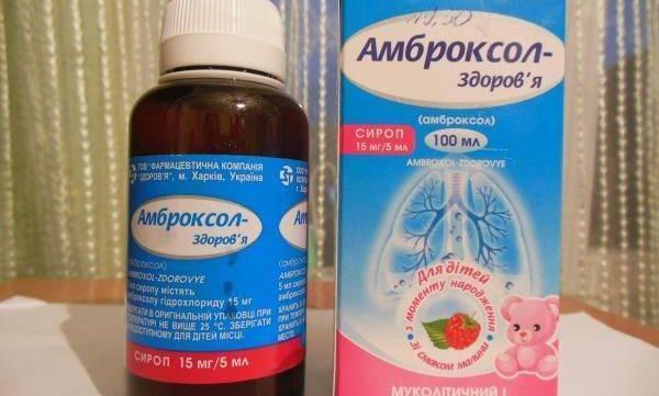 Инструкция по применению сиропа амброксол для детей