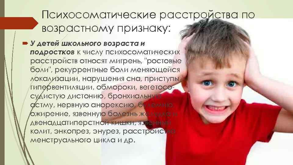 Неврозы у детей: причины, симптомы, лечение, профилактика