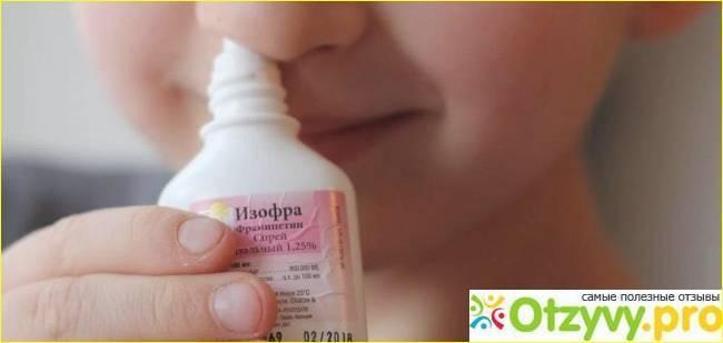 Капли изофра для детей можно ли до года