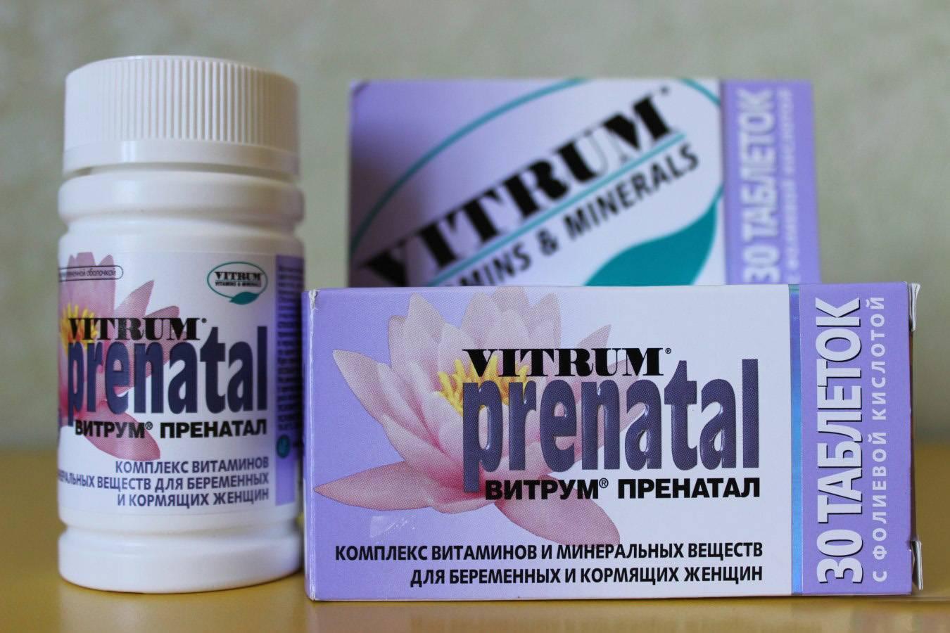 Витамины для планирующих беременность