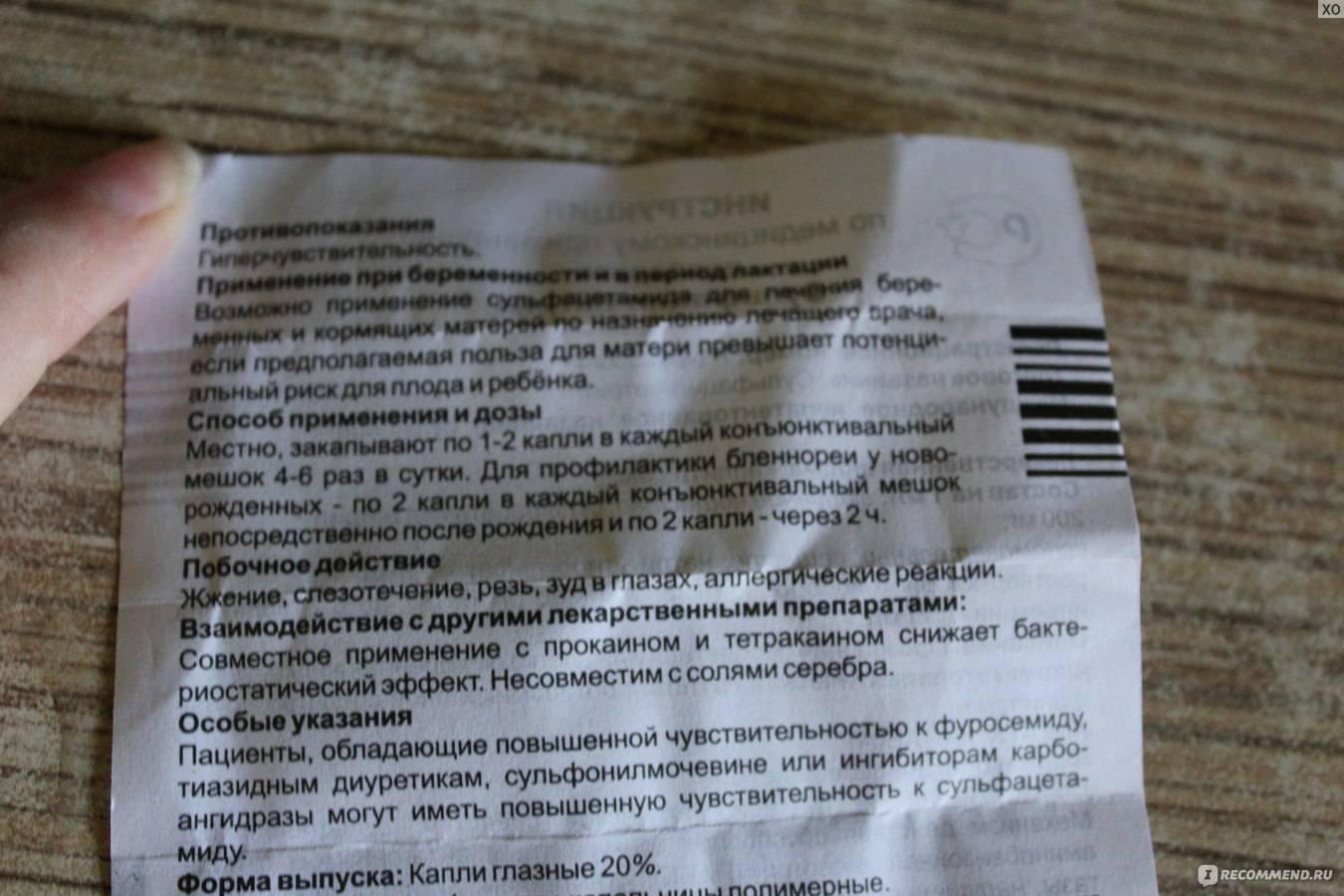 Тобрекс глазные капли: инструкция по применению, аналоги и отзывы, цены в аптеках россии