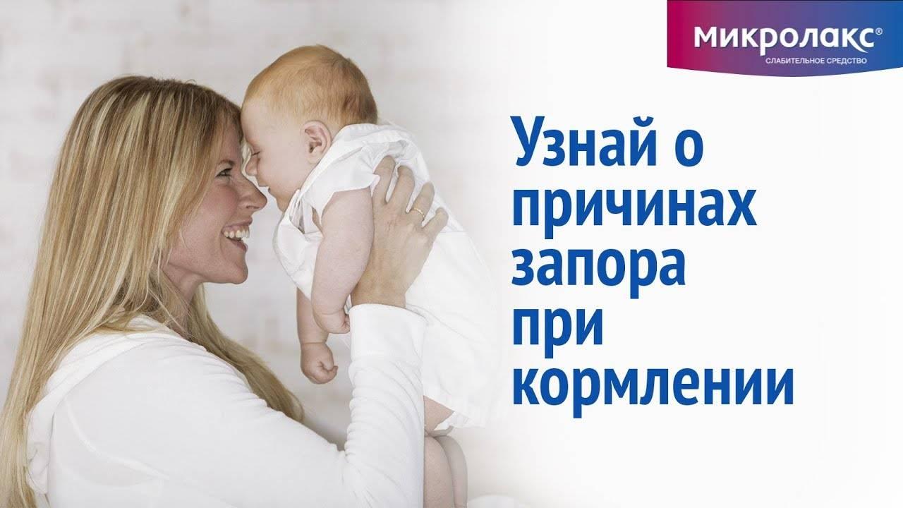 Запор при грудном вскармливании после родов у мамы: что делать | Дюфалак, Фитомуцил