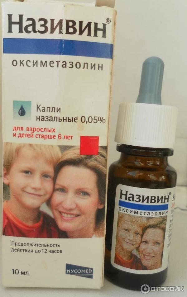 Детский називин, капли в нос для детей до 1 года до 6 – состав, показания к применению, аналоги