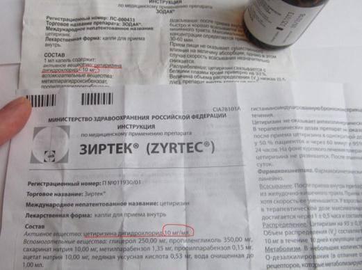Капли зиртек для детей: инструкция по применению, дозировка, как давать грудничку / mama66.ru
