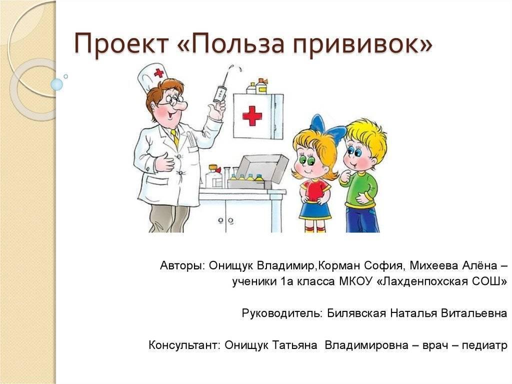 Прививки: за и против, плюсы и минусы мнение врачей