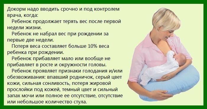 Ребенок не прибавил в весе за первый месяц | уроки для мам