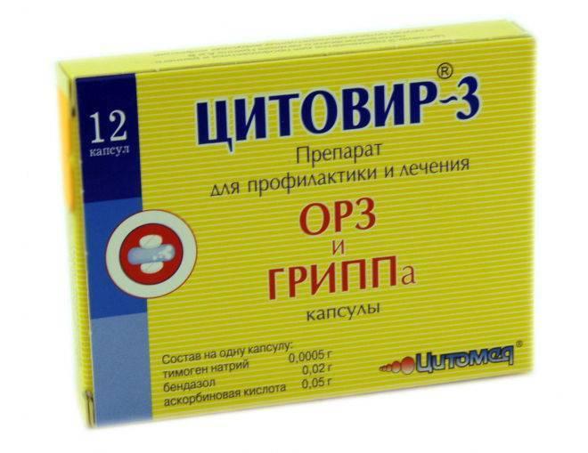Инструкция по применению капсул, порошка и сиропа «цитовир-3» для взрослых и детей, аналоги
