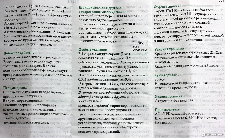 Инструкция по применению сиропа пертуссин