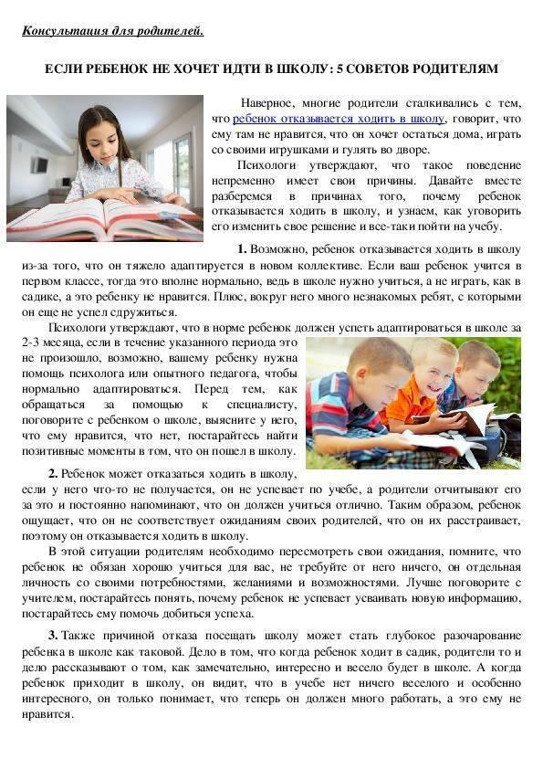 Что делать родителям, если ребенок-подросток не хочет учиться: заставить или помочь — ценные советы психолога. что делать, если подросток не хочет учиться: советы психологов