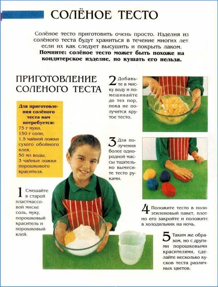 Cоленое тесто для лепки: рецепт для детей