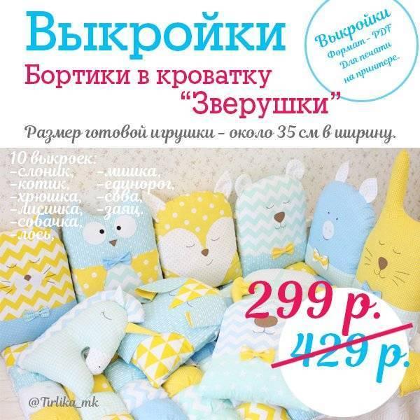 Как сшить постельное белье в детскую кроватку своими руками