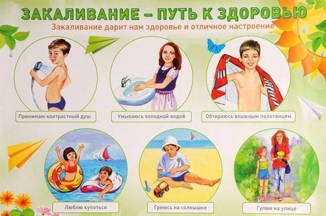Закаливание детей: правила и рекомендации. как закалять ребенка со слабым иммунитетом