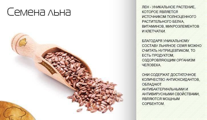На что влияют семена льна при беременности. за и против употребления семян льна при беременности и грудном вскармливании.
