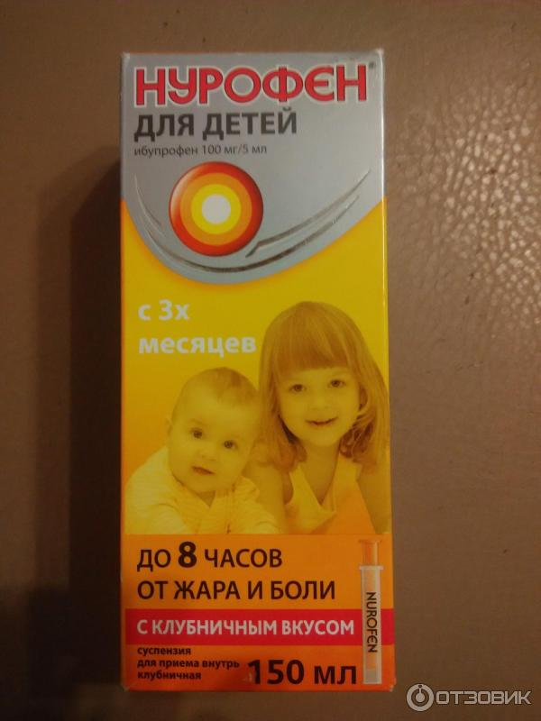 Применение нурофена при прорезывании зубов у детей: можно ли давать как обезболивающее при температуре и без?