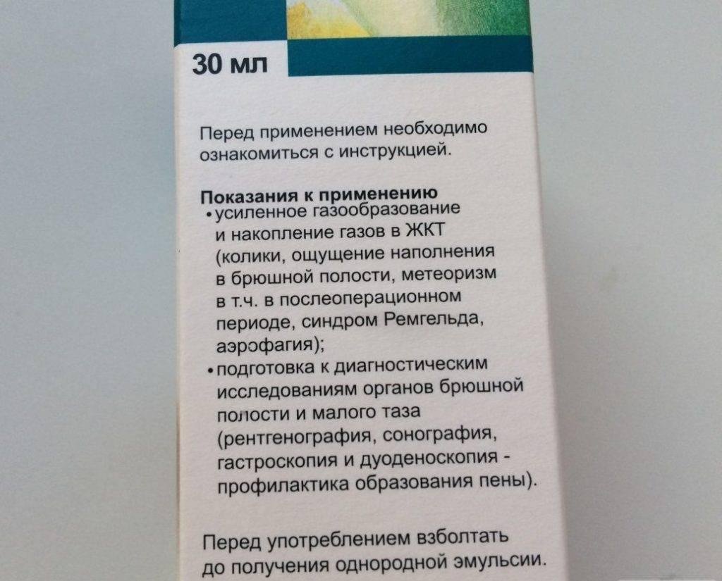 Лактазар для новорожденных: инструкция по применению, польза и вред препарата