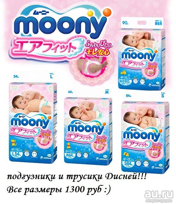 Японские подгузники для детей (Merries, Moony, Goon): какие лучше и почему?