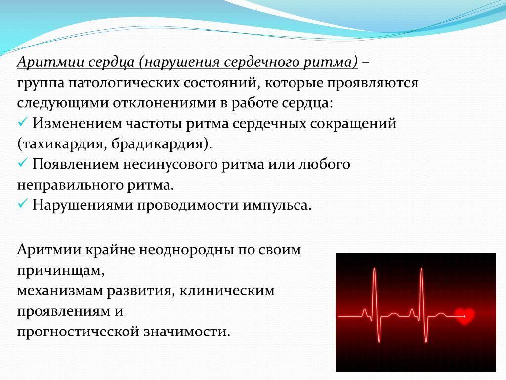 Синусовая аритмия у подростков : причины, симптомы, диагностика, лечение | компетентно о здоровье на ilive