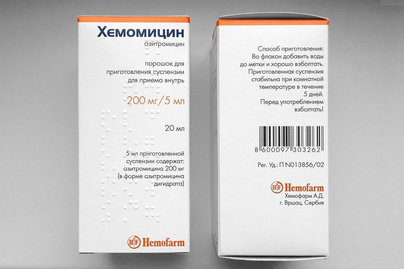 Азитромицин для детей инструкция по применению