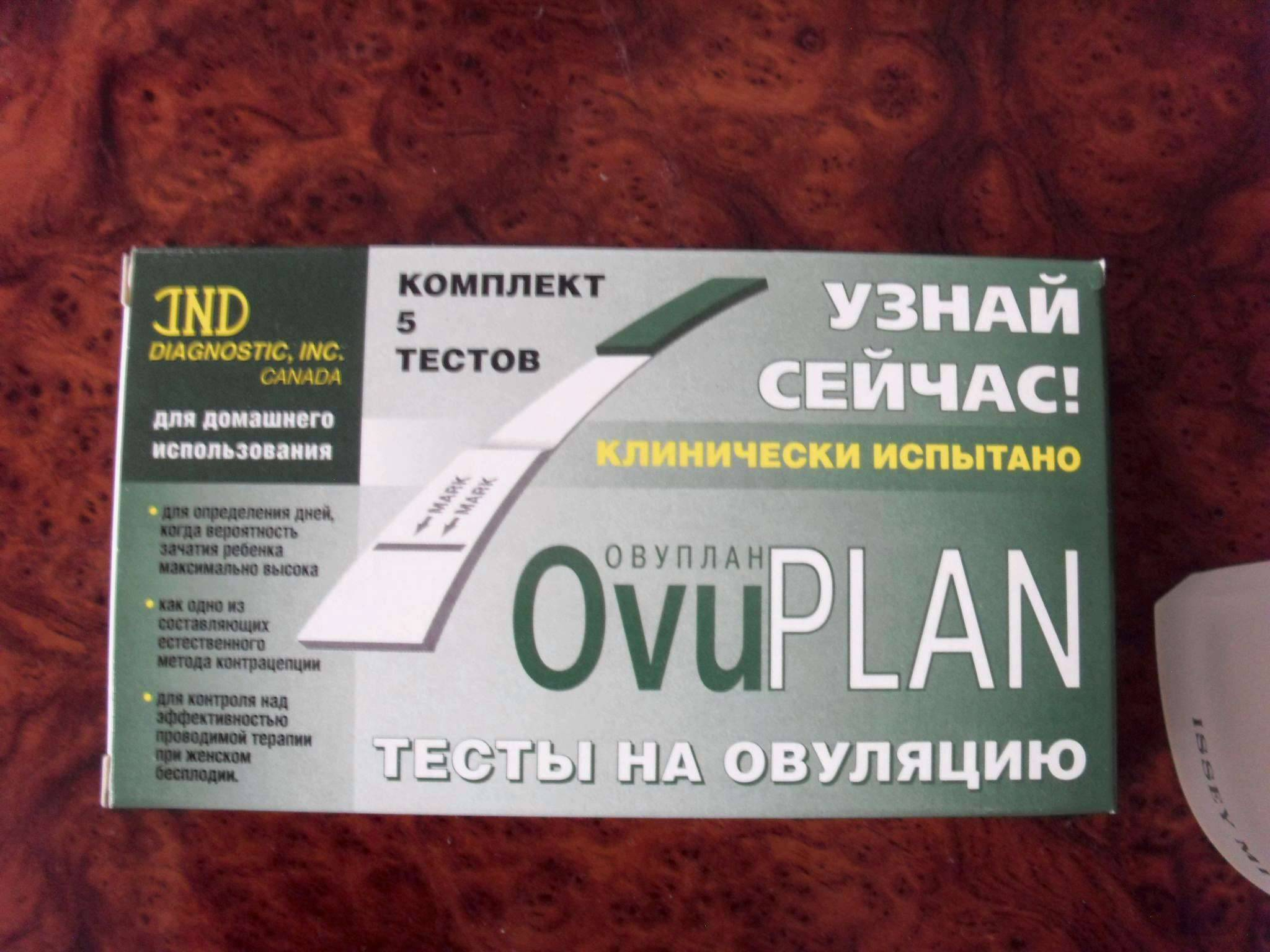 Тест на овуляцию eviplan: инструкция по применению