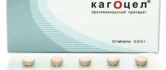 Кагоцел инструкция по применению таблетки от простуды