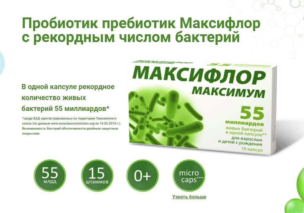 Лучшие пробиотики для восстановления микрофлоры кишечника взрослых, что это - полный список препаратов