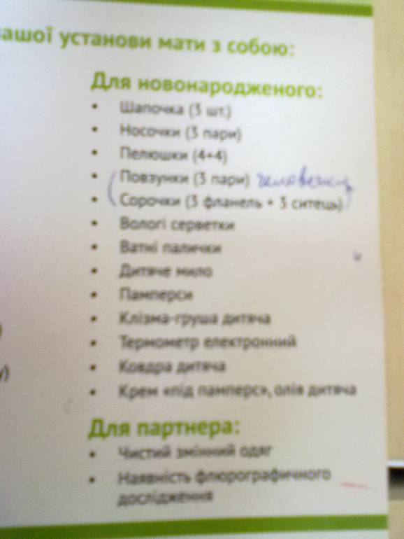 Список самых необходимых вещей в роддом на кесарево