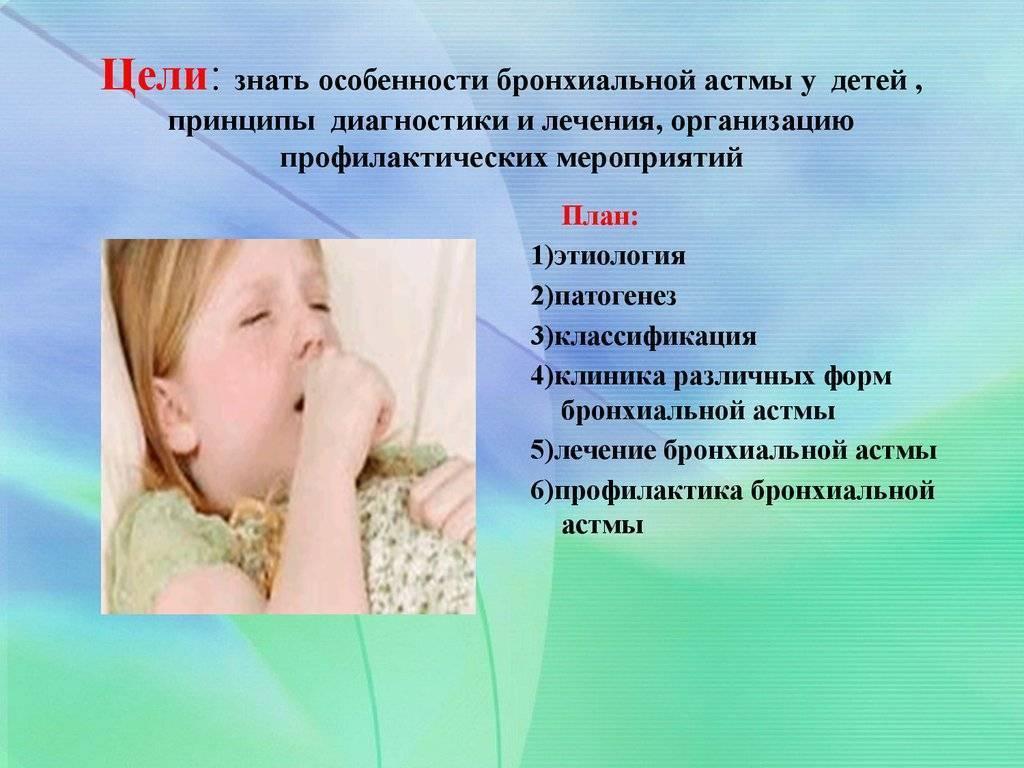 Бронхиальная астма: первые симптомы приступа | вирусы|лекарства|медицина | яндекс дзен