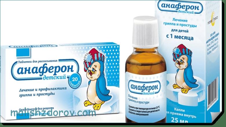 Доктор комаровский о противовирусном препарате «анаферон»