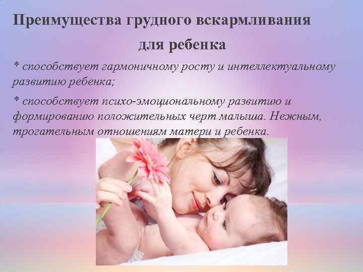Плюсы грудного вскармливания. здоровье мамы и малыша на гв. шестнадцать плюсов гв .