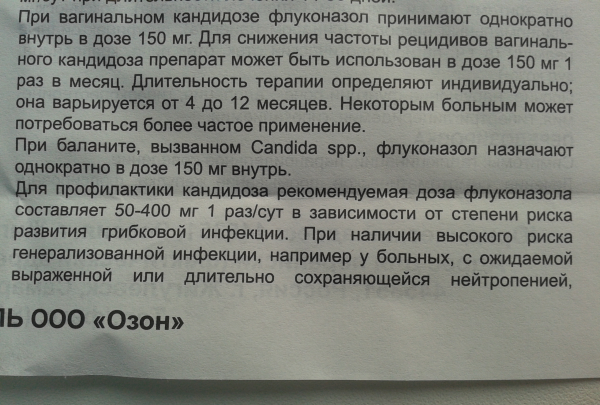 Флуконазол детям: инструкция по применению при стоматите | prof-medstail.ru
