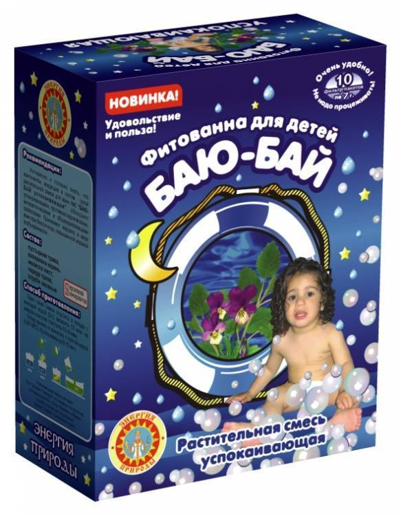 Успокоительные ванны для детей 3 лет